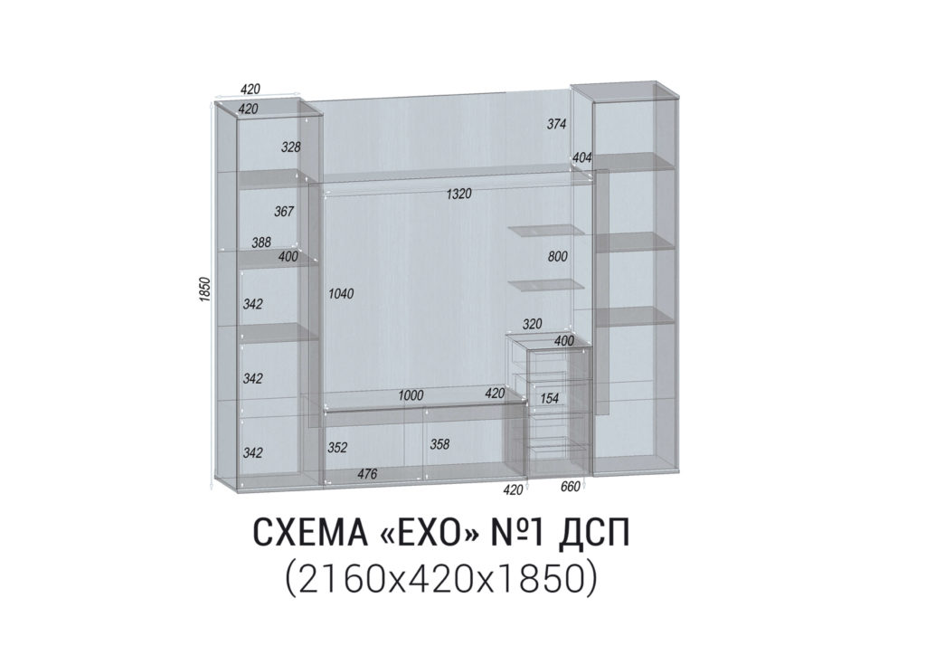 ЕХО-1 ДСП (схема) - 2160 х 420 х 1850