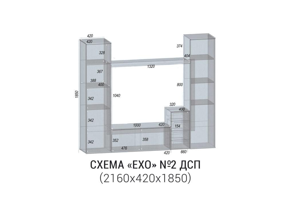ЕХО-2 ДСП (схема) - 2160 х 420 х 1850