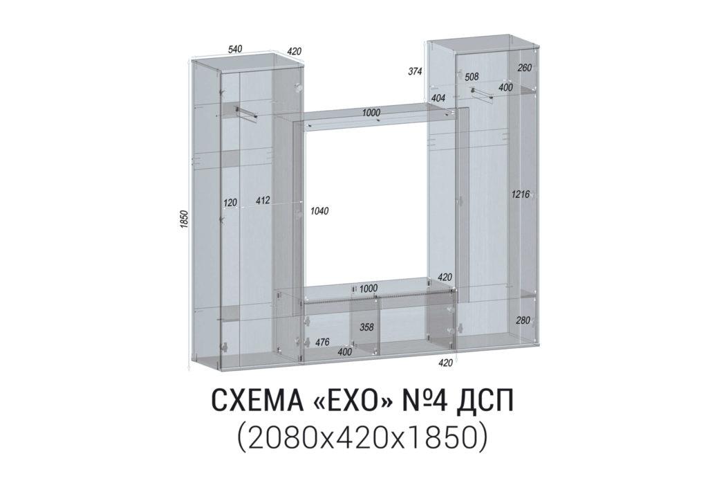 ЕХО-4 ДСП (схема) - 2080 х 420 х 1850